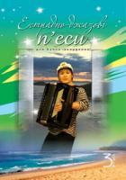 Серотюк Петро Федорович Естрадно-джазові п'єси для баяна (акордеона): Випуск 3 979-0-707579-44-2