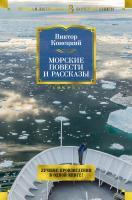 Конецкий Виктор Морские повести и рассказы 978-5-389-12656-5