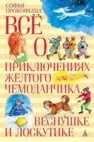 Прокофьева Софья Все о приключениях желтого чемоданчика, Веснушке и Лоскутике 978-5-389-11710-5