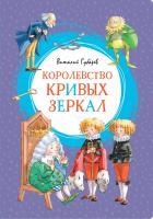 Губарев Виталий Королевство кривых зеркал 978-5-389-16346-1