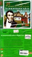 Квітка-Основ'яненко Григорій Конотопська відьма: Аудіокнига. MP3. 12 год. 47 хв.