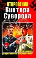 Суворов Виктор Откровения Виктора Суворова 978-5-9955-0282-1