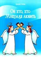 Клід Ірина Ой хто, хто Миколая любить