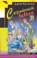 Дарья Калинина Серийный бабник 978-5-699-22515-6,978-5-699-22539-2