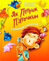 Ґузєєва Наталя Як Петрик П'яточкин слоників рахував: оповідання 978-611-526-040-9