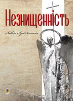 Лук'яненко Левко Григорович Незнищеність 978-966-10-3243-8