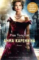 Толстой Лев Анна Каренина 978-5-389-05140-9