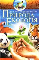 Авт.-упорядник А. А. Ходоренко Природа. Екологія 978-966-03-4347-4