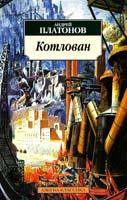 Платонов Андрей Котлован 978-5-389-01937-9