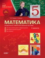 О. О. Старова, І. С. Маркова Математика. 5 клас. ІІ семестр (за підручником Мерзляк А., Полонський В., Якір М.)