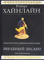 Роберт Хайнлайн Звездный десант 978-5-699-14560-7