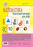 Будна Тетяна Богданівна Математика. Практичний матеріал для лічби. 200 карток. 978-966-10-0519-7