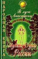 Владимир Мегре В Луче Анастасии звучит Душа России. Вып. 1 5-8174-0071-5