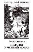 Борис Акунин Пелагия и Черный Монах 5-17-006746-1, 5-271-02088-6