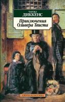 Диккенс Чарльз Приключения Оливера Твиста 978-5-389-05150-8