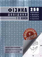 Упор. В. М. Амелін Фізика. 7—11 класи. Довідник 978-966-262-337-6