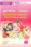 упоряд. Л. В. Туріщева Дитина-лівша. Діагностика, корекція, підготовка до школи 978-617-00-0557-1