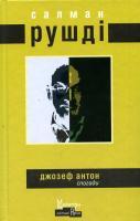Рушді Салман Джозеф Антон. Спогади 978-966-2355-50-5