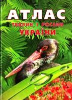 Станкевич Т. Атлас тварин і рослин України: Ілюстроване енциклопедичне видання 978-617-695-321-0