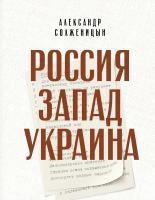 Солженицын Александр Россия. Запад. Украина 978-5-389-15805-4