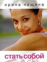 Ирина Чащина Стать собой 5-17-033424-9