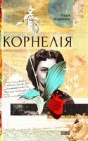 Мориквас Надія Корнелія 978-617-679-136-2