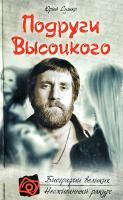 Сушко Юрий Подруги Высоцкого 978-5-699-57953-2