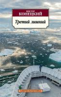 Конецкий Виктор Третий лишний 978-5-389-11984-0