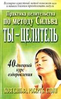 Сильва X., Стоун Р. Б. Ты — целитель 978-985-483-987-5