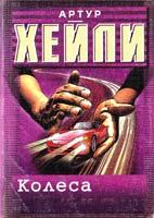 Артур Хейли Колеса 5-237-05189-8