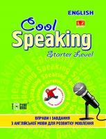 Чіміріс Ю. Cool speaking Starter level Вправи і завдання для розвитку мовлення 978-617-030-377-6