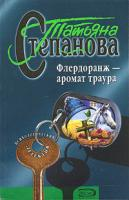 Татьяна Степанова Флердоранж - аромат траура 5-699-06156-8, 5-699-08798-2