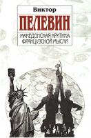 Виктор Пелевин Македонская критика французской мысли 978-5-699-24625-0