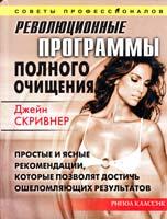 Скривнер Джейн Революционные программы полного очищения 5-7905-2090-1