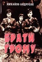 Андрусяк Михайло Брати грому (книга з автографом автора) 966-550-139-9