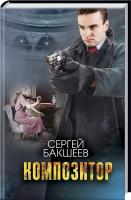 Бакшеев Сергей Композитор 978-617-12-3845-9