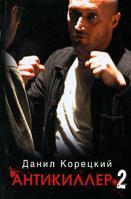 Данил Корецкий Антикиллер-2 978-5-17-063180-3, 978-5-271-25966-1