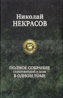 Некрасов Николай Полное собрание стихотворений и поэм в одном томе 978-5-9922-1036-1