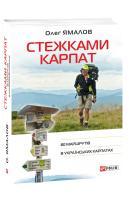 Ямалов Олег Стежками Карпат. 80 маршрутів в Українських Карпатах 978-966-03-8775-1