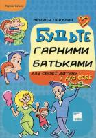 Секулич Вериця Будьте гарними батьками для своєї дитини і для себе 978-611-00-0248-6