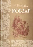 Шевченко Тарас Кобзар 978-966-2133-78-3