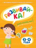 Земцова Ольга РАЗВИВАЙ-КА (3-4 года) (с наклейками) 978-5-389-05330-4