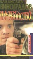 Владислав Виноградов Налог на убийство 5-7654-1703-5, 5-224-02811-6