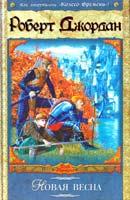 Джордан Роберт Новая весна 5-17-039857-3, 5-9713-3644-4, 5-9762-1295-6