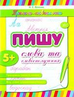 Леонова Н. Пишу слова та словосполучення 978-966-284-106-0