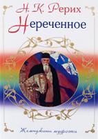Н. К. Рерих Нереченное 978-5-699-27615-8