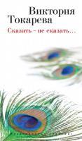 Токарева Виктория Сказать - не сказать… 978-5-389-08015-7