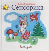 Соколова Ю. Сенсорика 966-8761-06-5