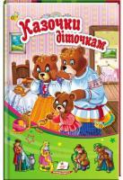 Казочки діточкам 978-966-913-274-1