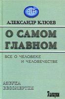 Александр Клюев О самом Главном. Все о человеке и человечестве 5-98235-023-0